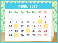 """""""Календарь"""""""