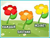 """""""Цвета радуги"""""""