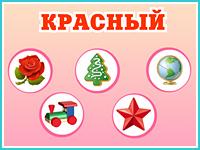 """""""Учим цвета"""" Игра 1"""