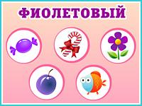 """""""Учим цвета"""" Игра 2"""